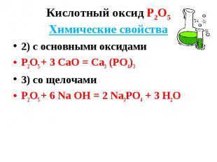 2) с основными оксидами 2) с основными оксидами Р2О5 + 3 СаО = Са3 (РО4)3 3) со