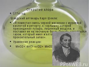 Открытие хлора 1774 год Шведский аптекарь Карл Шееле: «Я поместил смесь черной м