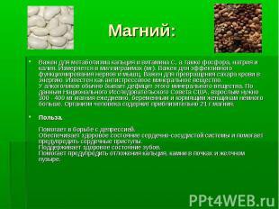 Важен для метаболизма кальция и витамина С, а также фосфора, натрия и калия. Изм