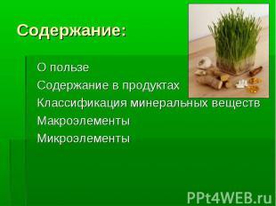 О пользе О пользе Содержание в продуктах Классификация минеральных веществ Макро