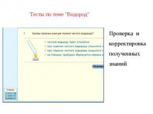 """Тесты по теме """"Водород"""" Проверка и корректировка полученных знаний"""