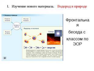I. Изучение нового материала. Водород в природе Фронтальная беседа с классом по