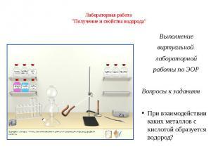 """Лабораторная работа """"Получение и свойства водорода"""" Выполнение виртуальной"""