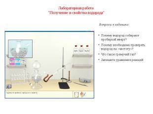 """Лабораторная работа """"Получение и свойства водорода"""" Вопросы к заданиям Поче"""