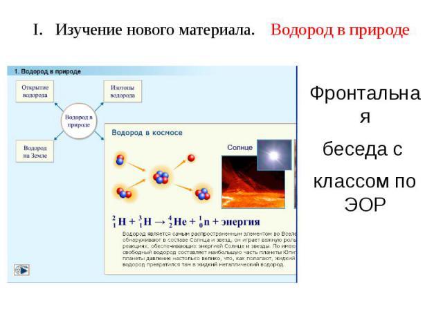I. Изучение нового материала. Водород в природе Фронтальная беседа с классом по ЭОР