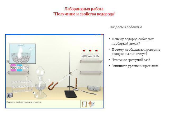 """Лабораторная работа """"Получение и свойства водорода"""" Вопросы к заданиям Почему водород собирают пробиркой вверх? Почему необходимо проверять водород на «чистоту»? Что такое гремучий газ? Запишите уравнения реакций"""