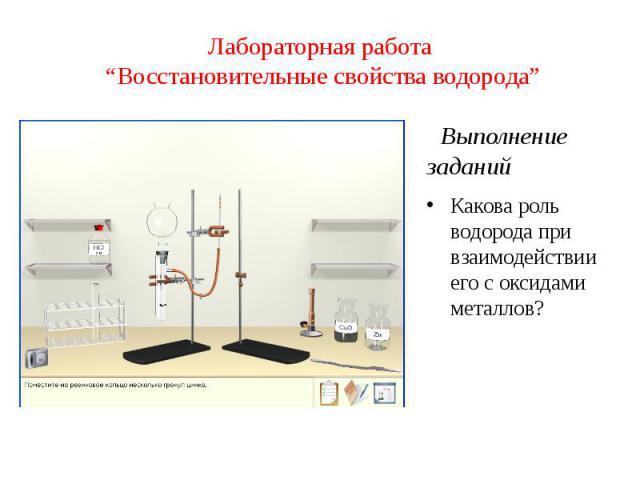 """Лабораторная работа """"Восстановительные свойства водорода"""" Выполнение заданий Какова роль водорода при взаимодействии его с оксидами металлов?"""
