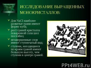 Для NaCl наиболее развитые грани имеют форму куба; Для NaCl наиболее развитые гр