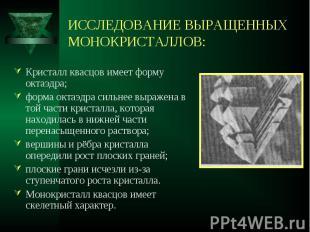 Кристалл квасцов имеет форму октаэдра; Кристалл квасцов имеет форму октаэдра; фо