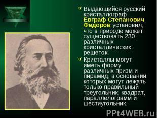 Выдающийся русский кристаллограф Евграф Степанович Федоров установил, что в прир