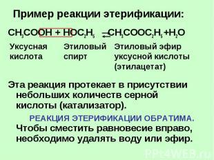 Пример реакции этерификации: CH3COOH + НОС2Н5 CH3COOС2Н5 +H2O Эта реакция протек