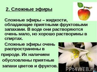 2. Сложные эфиры Сложные эфиры – жидкости, обладающие приятными фруктовыми запах