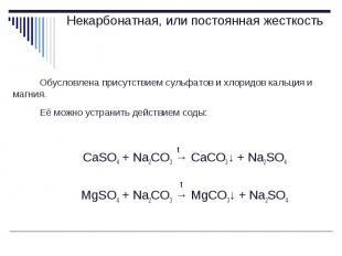 Обусловлена присутствием сульфатов и хлоридов кальция и магния. Обусловлена прис