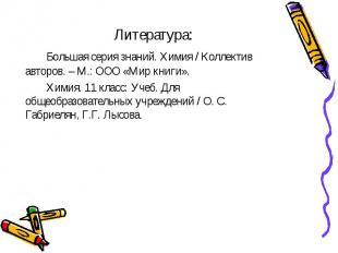Литература: Литература: Большая серия знаний. Химия / Коллектив авторов. – М.: О
