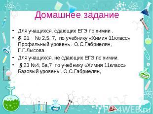 Домашнее задание Для учащихся, сдающих ЕГЭ по химии . § 21 № 2,5, 7, по учебнику