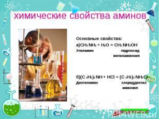 химические свойства аминов Основные свойства: а)СН3 NH2 + H2O = СН3 NH3OH Этилам