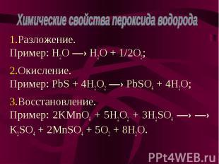 Разложение. Пример: H2O —› H2O + 1/2O2; Разложение. Пример: H2O —› H2O + 1/2O2;