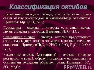 Нормальные оксиды – оксиды, в которых есть только связи между кислородом и каким