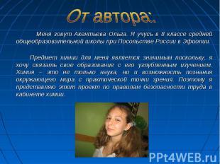 Меня зовут Акентьева Ольга. Я учусь в 8 классе средней общеобразовательной школы