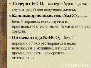 Сидерит FeCO3 – минерал бурого цвета, служит рудой для получения железа. Сидерит