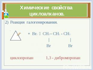 Реакция галогенирования. Реакция галогенирования. + Br2 CH2 – CH2 - CH2     Br B
