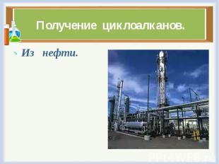 Из нефти. Из нефти.