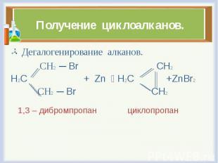 Дегалогенирование алканов. Дегалогенирование алканов. СН2 ─ Br CH2 H2C + Zn H2C