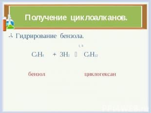 Гидрирование бензола. Гидрирование бензола. t, k С6Н6 + 3Н2 С6Н12 бензол циклоге