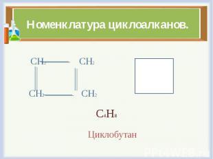 СН2 СН2 СН2 СН2 С4Н8 Циклобутан