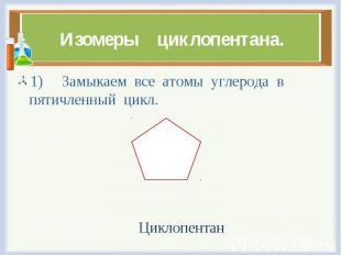 1) Замыкаем все атомы углерода в пятичленный цикл. 1) Замыкаем все атомы углерод