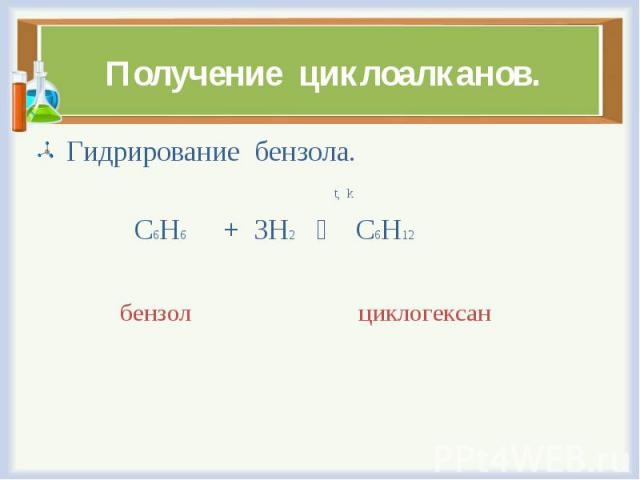 Гидрирование бензола. Гидрирование бензола. t, k С6Н6 + 3Н2 С6Н12 бензол циклогексан