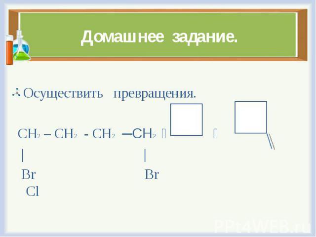 Осуществить превращения. CH2 – CH2 - CH2 ─СН2     Br Br Cl