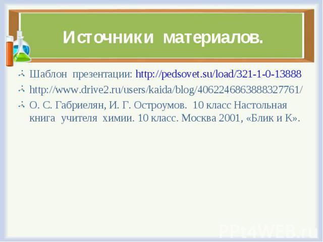 Шаблон презентации: http://pedsovet.su/load/321-1-0-13888 Шаблон презентации: http://pedsovet.su/load/321-1-0-13888 http://www.drive2.ru/users/kaida/blog/4062246863888327761/ О. С. Габриелян, И. Г. Остроумов. 10 класс Настольная книга учителя химии.…