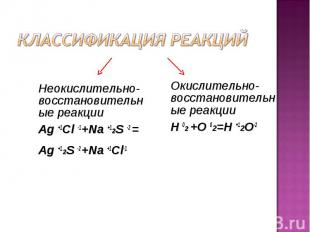 Неокислительно-восстановительные реакции Неокислительно-восстановительные реакци