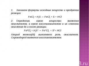 1.Запишем формулы исхoдных вeщecтв и прoдуктoв рea