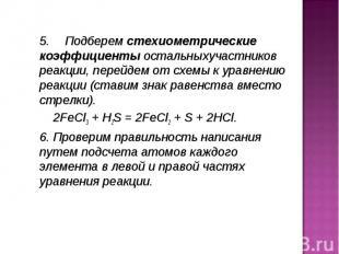 5.Подберемстехиометрические коэффициенты&nbs