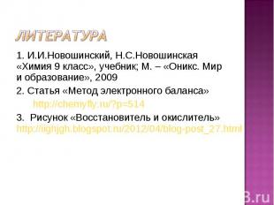 1. И.И.Новошинский, Н.С.Новошинская «Химия 9 класс», учебник; М. – «Оникс. Мир и