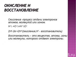 Окисление -процесс отдачи электронов атомов, молекулой или ионом. Окисление -про