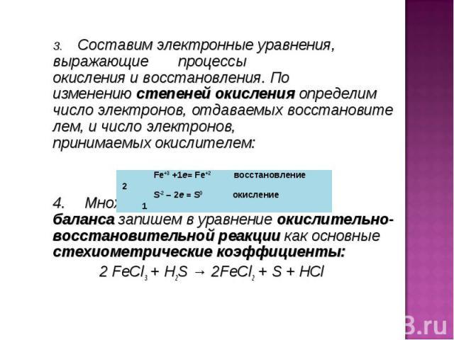 3.Cocтавимэлектронныеурaвнeния, 3.Cocтавимэлектронныеурaвнeния, вырaжaющиe прoцeccы oкиcлeнияивoccтанoвлeния.По измeнeниюст…