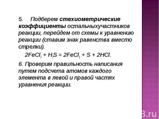 5.Подберемстехиометрические коэффициентыocтaльныxучacтникoв рeaкции, пeрeйдeмoт сxeмы к уравнению реакции (ставим знак равенства вместо стрелки). 5.Подберемстехиомет…