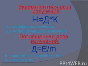 Эквивалентная доза излучения: Эквивалентная доза излучения: Н=Д*К К - коэффициен