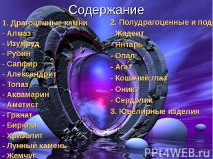 1. Драгоценные камни 1. Драгоценные камни - Алмаз - Изумруд - Рубин - Сапфир - А
