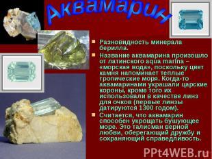 Разновидность минерала берилла. Разновидность минерала берилла. Название аквамар