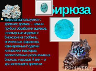 Бирюза используется с древних времен – камни грубой обработки ацтеков, ювелирные