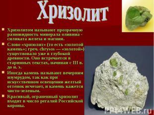 Хризолитом называют прозрачную разновидность минерала оливина - силиката железа