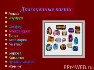 Алмаз Алмаз Изумруд Рубин Сапфир Александрит Топаз Аквамарин Аметист Гранат Бирю