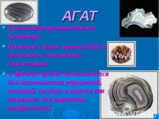 Рисунчатая разновидность халцедона. Рисунчатая разновидность халцедона. Название