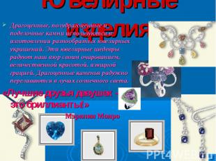 Драгоценные, полудрагоценные и поделочные камни используются в изготовлении разн