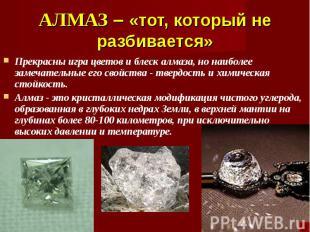 Прекрасны игра цветов и блеск алмаза, но наиболее замечательные его свойства - т
