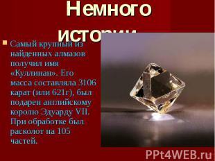 Самый крупный из найденных алмазов получил имя «Куллинан». Его масса составляла